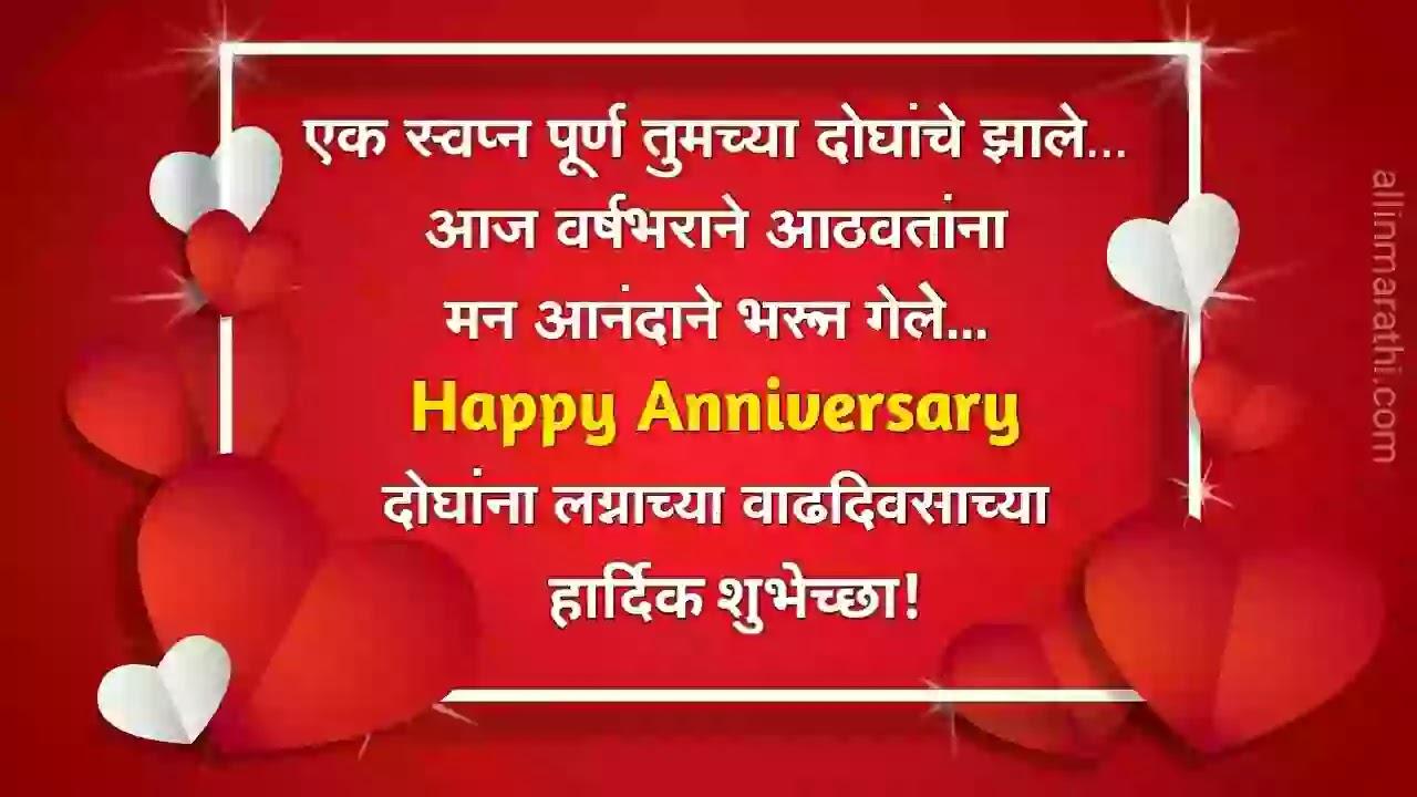 Marriage-anniversary-greetings-in-marathi