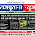 Rajputana News daily epaper 11 September 2020 Newspaper