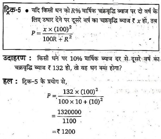 किसी धन पर 10% वार्षिक व्याज दर से दूसरे वर्ष का चक्रवृद्धि व्याज ₹ 132 हो , तो वह धन क्या होगा ?