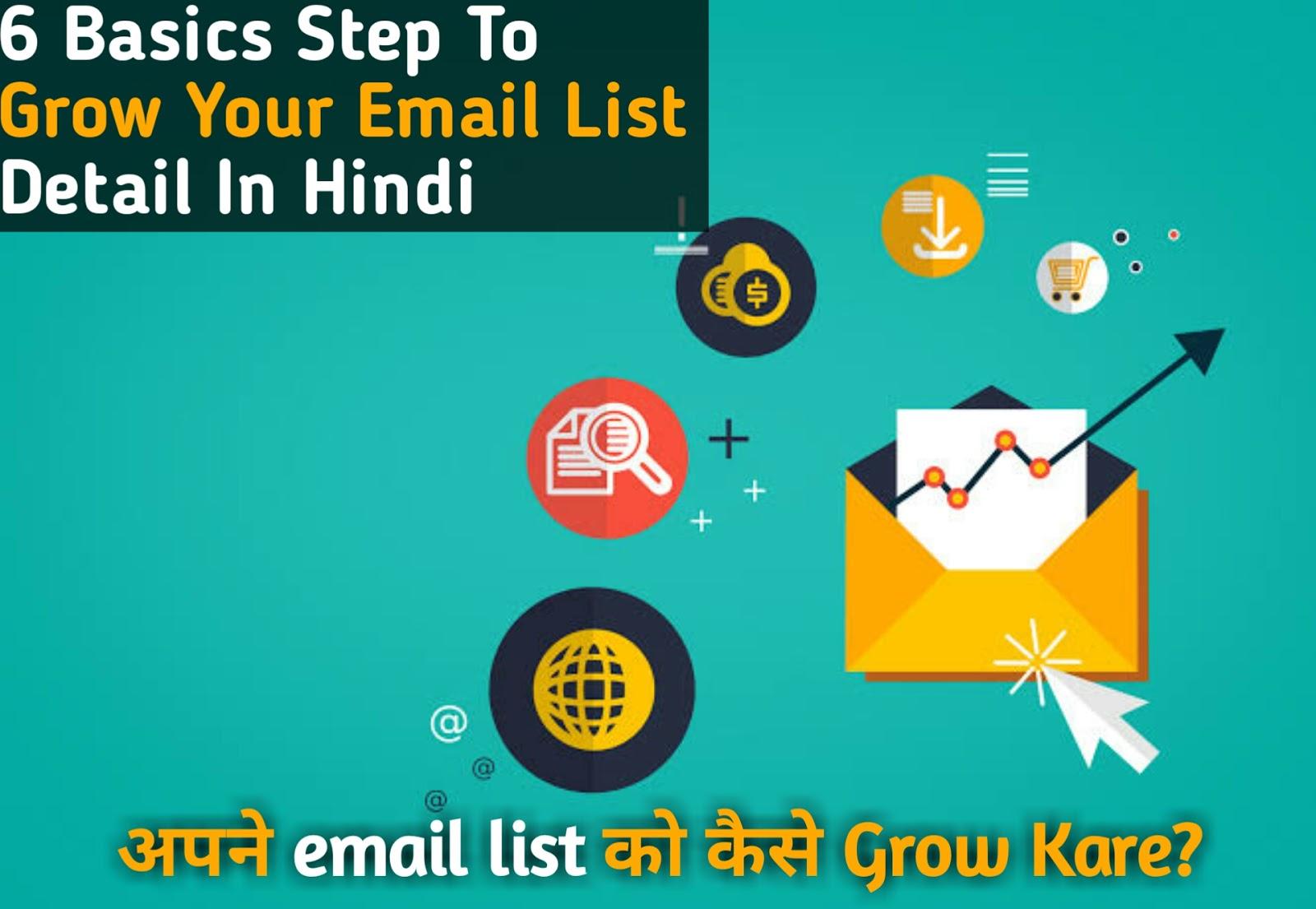 Email List Kaise Jyada Kare