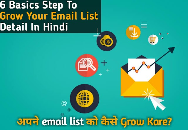 6 Basics Step To Grow Your Email List Detail In Hindi || अपने email listको कैसे Grow Kare?