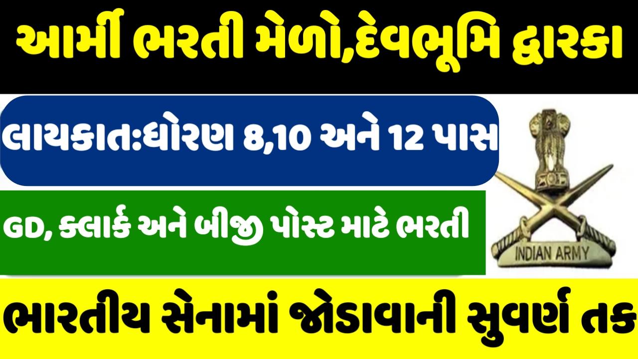 Indian Army Open Bharti Melo Devbhumi Dwarka 2020
