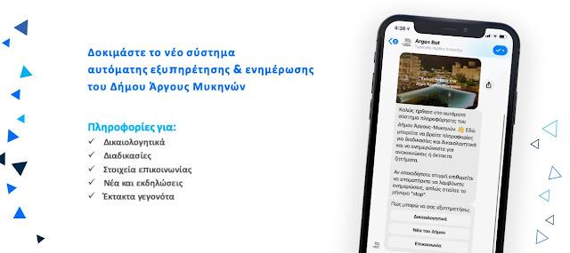 Νέα καινοτομία από το Δήμο Άργους-Μυκηνών για την καλύτερη εξυπηρέτηση και ενημέρωση των δημοτών