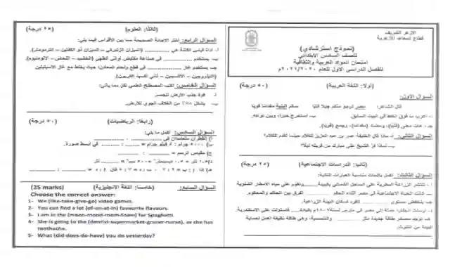 نموذج الامتحان الاسترشادي الرسمي متعدد التخصصات للصف السادس الابتدائى للازهر الشريف لكل المواد 2021