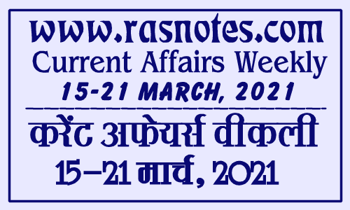 Current Affairs GK Weekly March 2021 (15-21 March) in hindi pdf | rasnotes.com