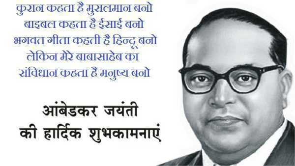 Ambedkar Jayanti Images With Quotes In Hindi