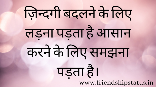 Happy life status in Hindi