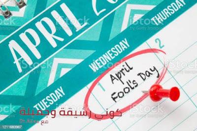 كذبة ابريل يوم يُحتفل به من كل عام | ما حكاية يوم كذبة نيسان و افكار ل كذبة ابريل للحبيب !