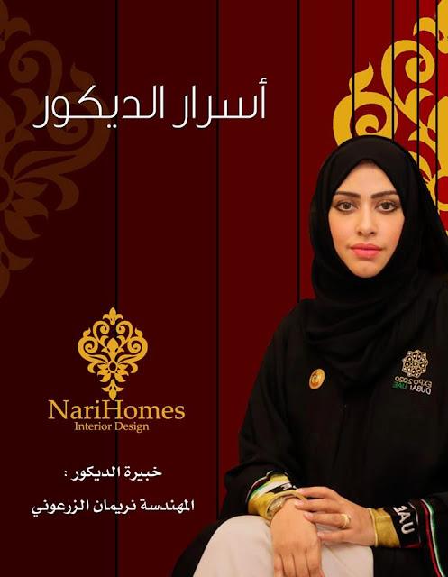 """""""أسرار الديكور"""".. برنامج جديد للإعلامية ناريمان الزرعوني على فضائية عربية"""