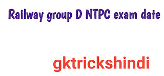 Letest job railway group D and NTPC exam date 2019