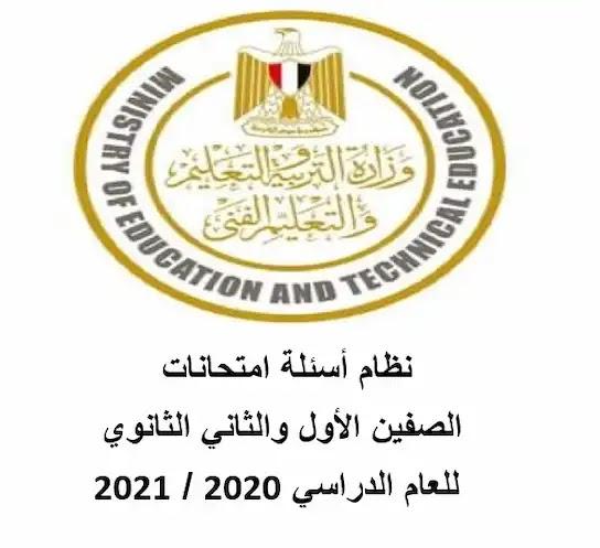 شكل امتحانات الصف الأول الثانوي للعام الدراسي 2020 / 2021