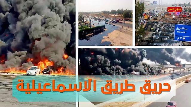 حريق طريق الاسماعيلية - لحظة انفجار خط بترول الاسماعيلية