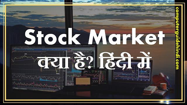 Stock Market क्या है?