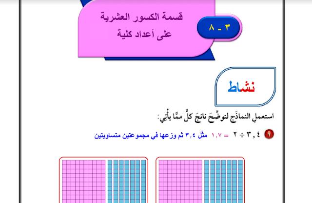 حل درس قسمة الكسور العشرية على أعداد كلية الرياضيات للصف السادس ابتدائي