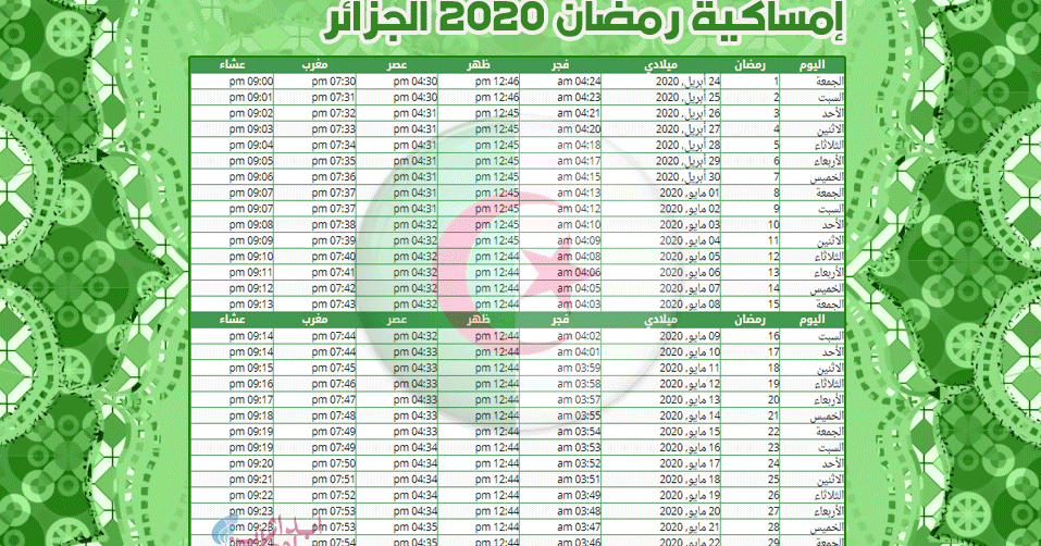 امساكية رمضان الجزائر العاصمة 2020 وقت الامساك الافطار اليوم