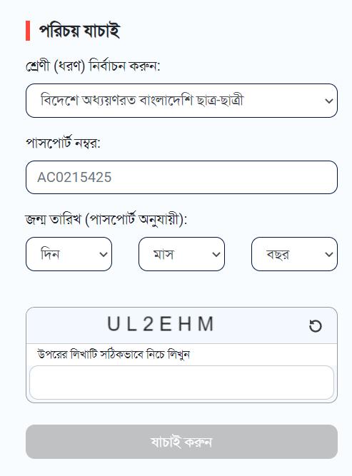 Covid-19 Vaccine Online Registration for Probashi Bangladeshi