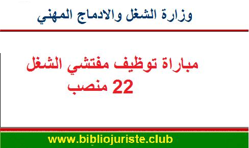 مباراة توظيف مفتشي الشغل (22 منصب)