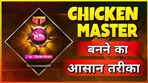 Pubg mobile lite me Chicken Dinner title kaise milega, How to Get chicken Expert title in pubg mobile Lite