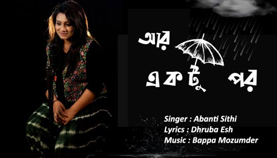 Ar Ektu Por by Abanti Sithi Bangla Song