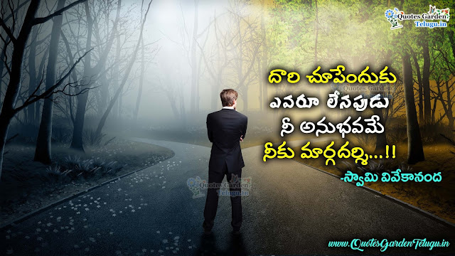 Vivekananda Best telugu Inspirational Quotes