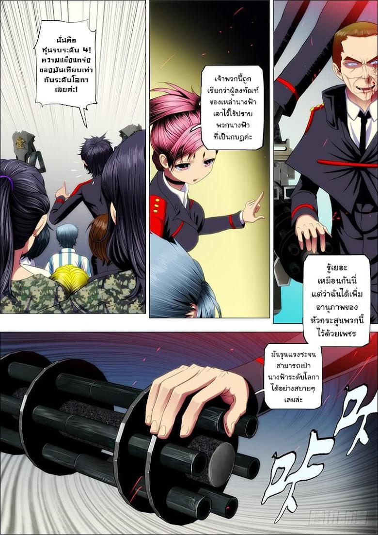Iron Ladies - หน้า 6