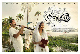 amen malayalam movie songs mp3 free download 123musiq
