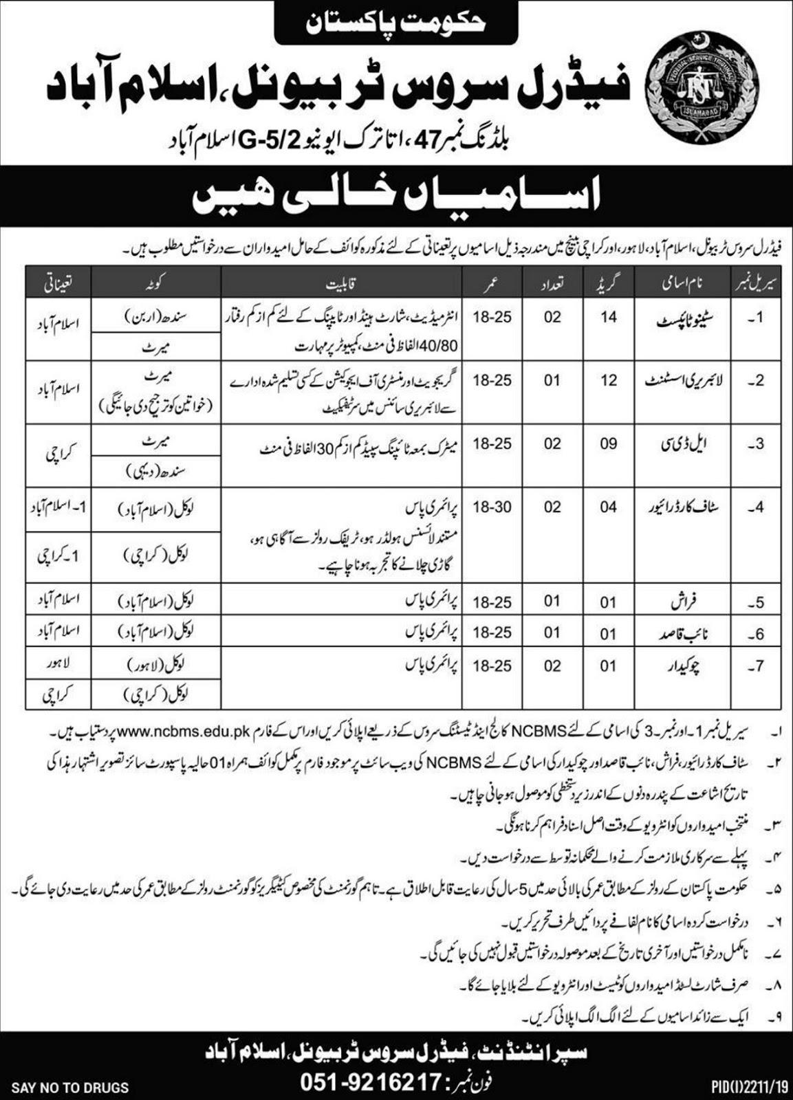 Federal Service Tribunal Islamabad Jobs 2019 Latest