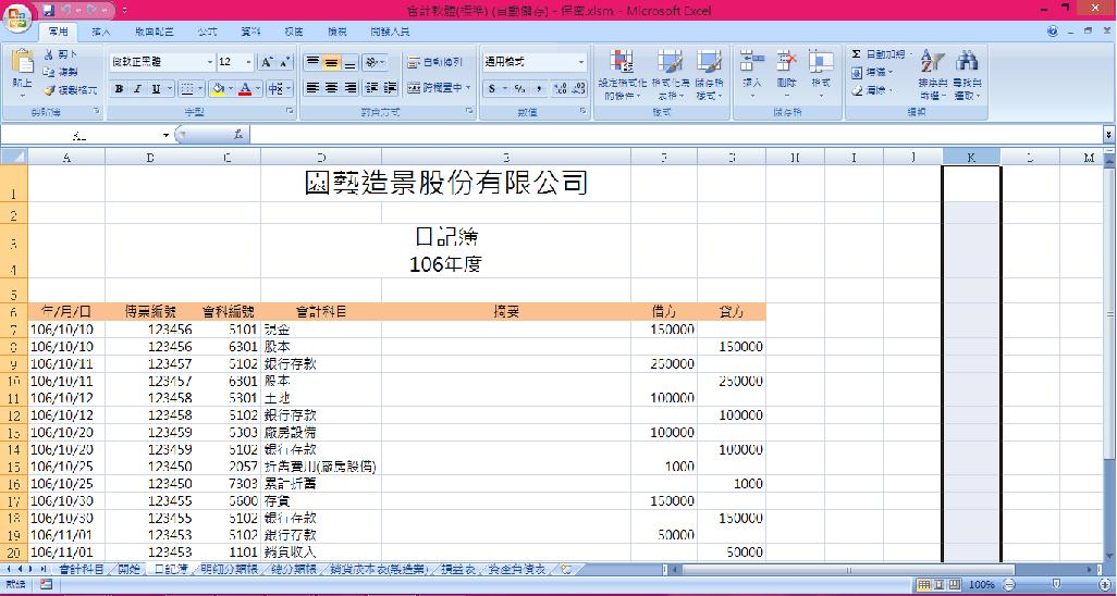 用Excel VBA撰寫簡易會計軟體
