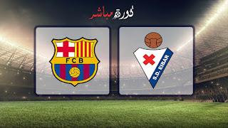 مشاهدة مباراة برشلونة وايبار بث مباشر 19-05-2019 الدوري الاسباني
