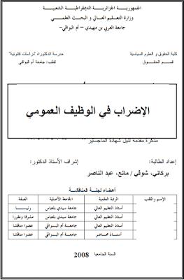 مذكرة ماجستير: الإضراب في الوظيف العمومي PDF