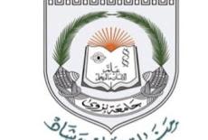 جامعة نزوى Unizwa University  – وظائف شاغرة