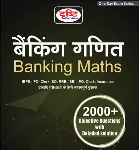 2000+ Questions Drishti Banking Maths Hindi PDF Download