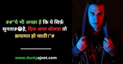 Best New Whatsapp Status | Viral व्हाट्सएप स्टेटस हिंदी