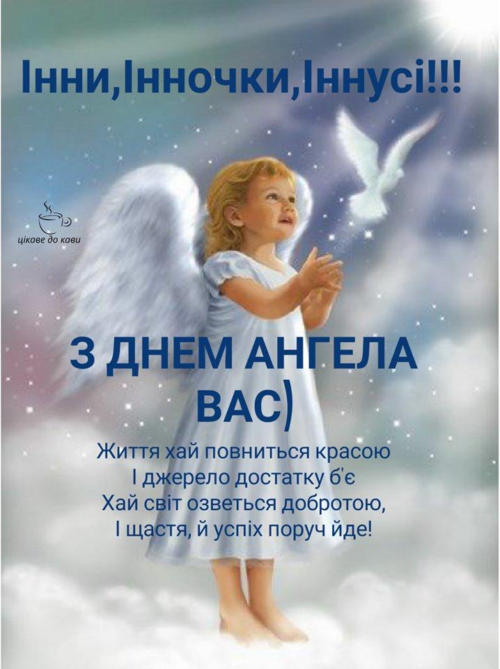 Інни, Інночки, Іннусі, З ДНЕМ АНГЕЛА! - Українська Cторінка