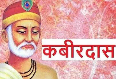 Kabir-Das-Biography-in-Hindi-kabirdas-in-hindi