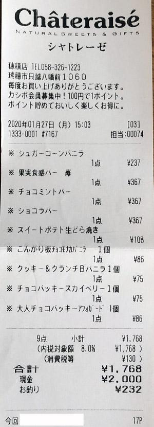 シャトレーゼ 穂積店 2020/1/27 のレシート