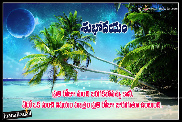 Telugu Quotes with hd wallpapers, Telugu Manchimaatalu, Online Telugu Quotes
