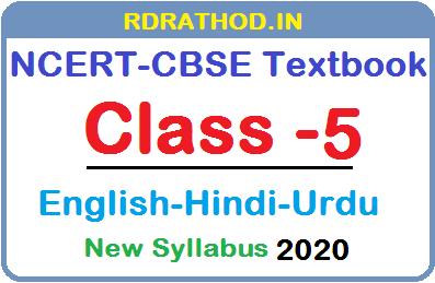 NCERT Class 5 Textbooks