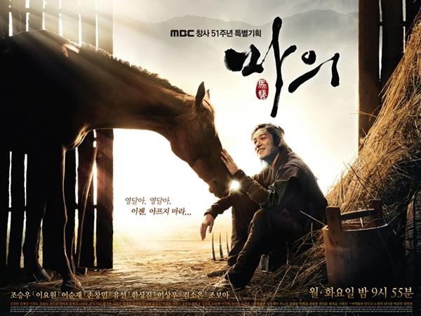 2012年韓劇 馬醫線上看