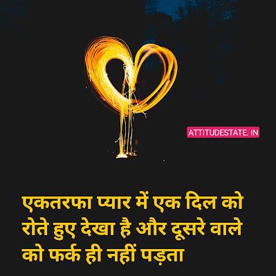 shayari for 1 sided love