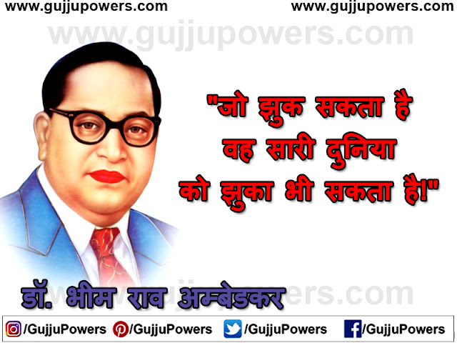 br ambedkar quotations