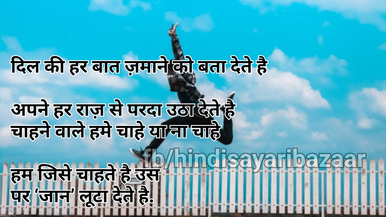 LOVE IMAGE IN HINDI