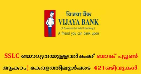 Vijaya Bank recruitment of 421 Peons & Part-time Sweepers Posts.