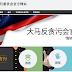 SPRM perlu jelaskan kewajaran portal Mandarin