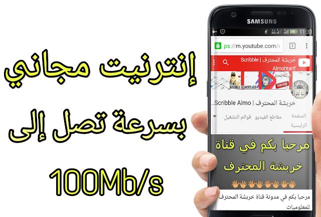 طريقة الحصول على إنترنيت مجاني تصل سرعته إلى 100Mb/s