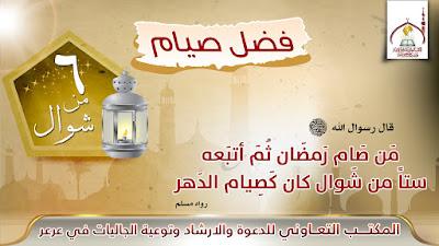 Puasa Enam Hari di Bulan Syawal