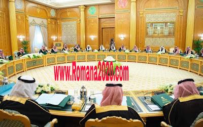 مجلس الوزراء السعودي برئاسة خادم الحرمين الشريفين الملك سلمان بن عبدالعزيز يشدد على رفض التدخل الخارجي في ليبيا التفاصيل