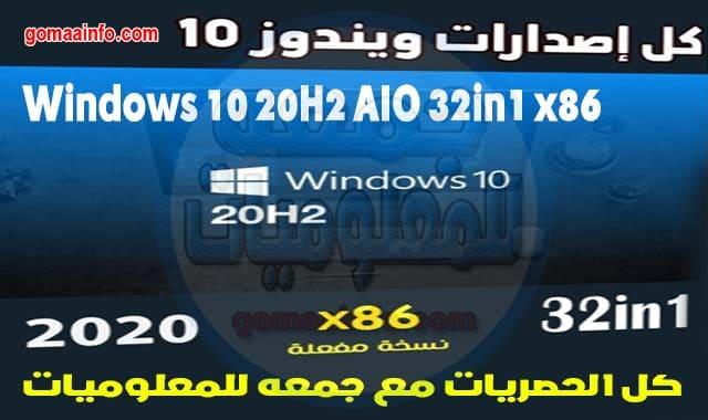 تحميل كل إصدارات ويندوز 10 للنواة 86 بت | Windows 10 20H2 AIO