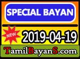 Virtues Of The Month Of Sha'ban - Special Programme By Ash-Sheikh Asmeer (Hasani) On 2019-04-19 at Grand Jummah Masjid Akurana