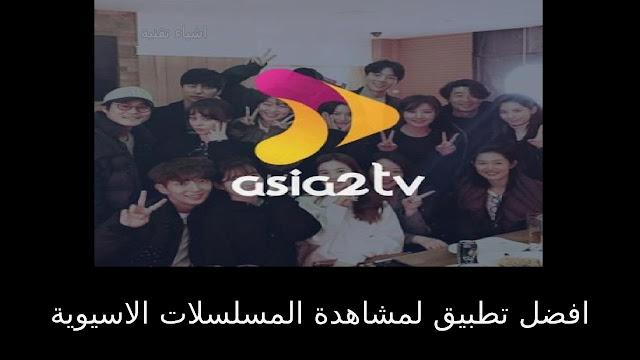 تنزيل برنامج اسيا تي في asia2tv لمشاهدة الافلام والمسلسلات مجانا